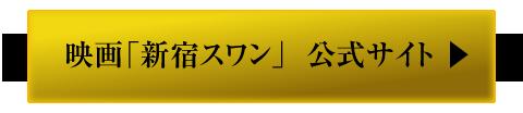 映画「新宿スワン」オフィシャルサイト