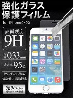 iPhone6/6S用強化ガラス保護フィルム