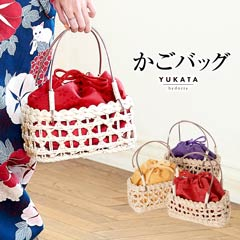 かごバッグ[2016年新作/YUKATA by dazzy]