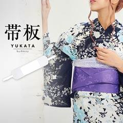 着付け用帯板[2016年新作/YUKATA by dazzy]