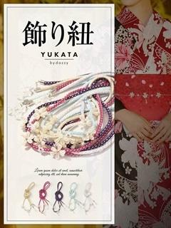 飾り紐[2016年新作/YUKATA by dazzy]