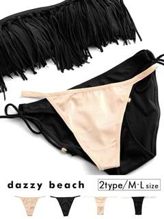 レイヤードタイプ&クリアタイプTバック水着用アンダーショーツ【dazzy beach】