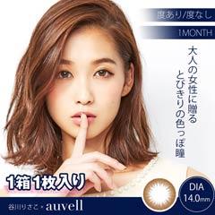 [auvell]谷川りさこ ×auvelカラコン/カラーコンタクト