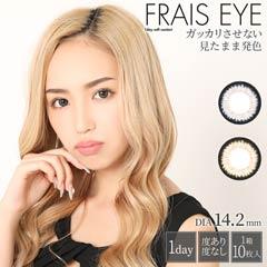 Frais Eye 1day/フレイスアイ/カラコン[1DAY/ワンデー][度あり/度なし]