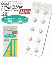 【洗浄錠剤】Activa Tablet(アクティバタブレット)mini/カラコン