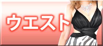ドレスの魅せ部位別から検索_ウエスト魅せドレス一覧ページはここから