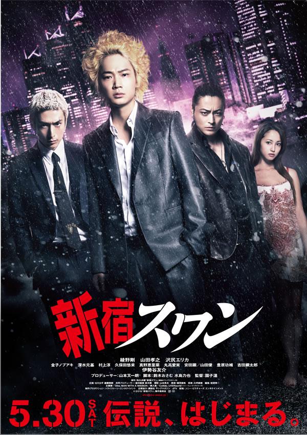 映画「新宿スワン」