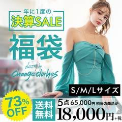 2/3UP[決算SALE]change clothes福袋(ドレス5点入り)[送料無料]
