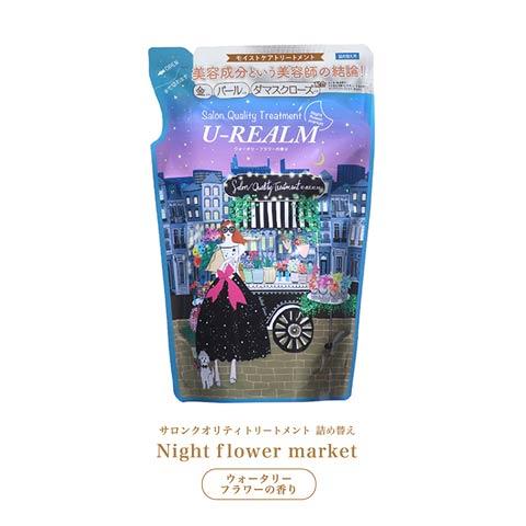 【明日花キララ/WhipBunny】U-REALM サロンクオリティトリートメント / 詰め替え用 400ml(Night flower market(モイストケア)-400ml)