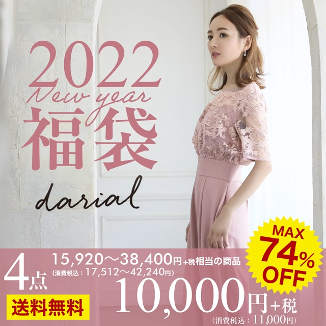 [2021年福袋]darial福袋(ドレス4点入り)