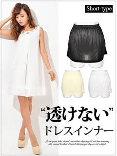 ドレス用インナー/下着/ペチコート[スカートタイプ][6/6再入荷]