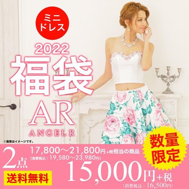 [2019年福袋]AngelR福袋(ミニドレス/総額14800円~21800円相当)[送料無料]