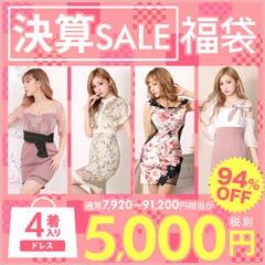 2/24UP[2021年福袋]決算SALEドレス福袋5000円(4着入り)