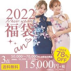 [2021年福袋]an福袋(ドレス3点入り/総額50000円~70000円相当)[送料無料]