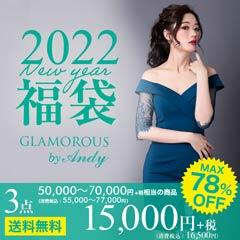 [2021年福袋]GLAMOROUS by Andy福袋(ドレス3点入り/総額50000円~70000円相当)[送料無料]