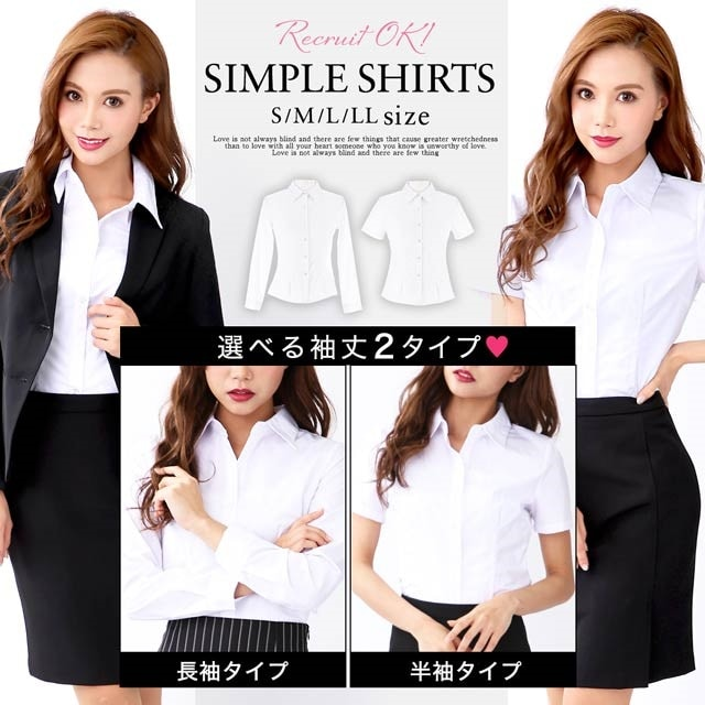 [S~LLサイズ]シンプル長袖ワイシャツ[4サイズ展開][11/14再入荷]
