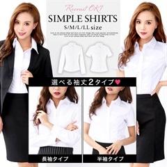 [S~LLサイズ]シンプル長袖ワイシャツ[4サイズ展開]