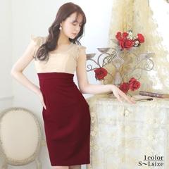[SMLサイズ]バイカラークラシカルレースタイト膝丈ドレス[3サイズ展開]