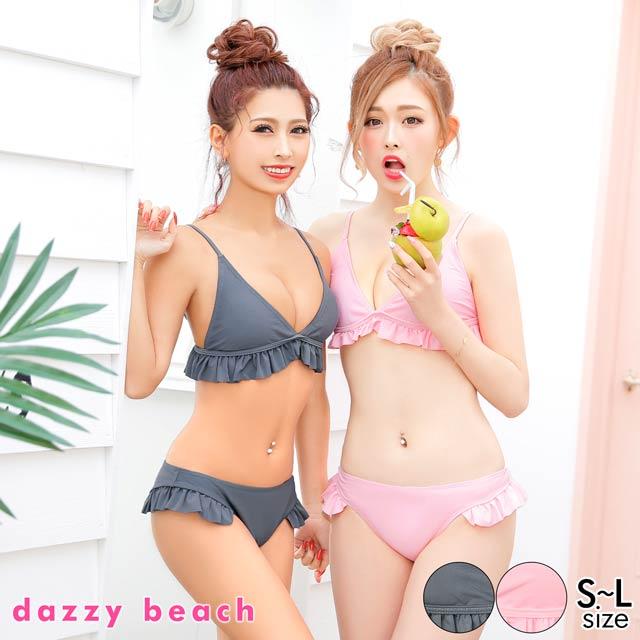 ワンカラーアンダーフリルビキニ/水着【dazzy beach/2021ビキニ】