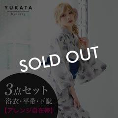 [3点SET]古典美なひまわり柄浴衣【2019年新作/YUKATA by dazzy】