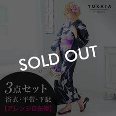 [3点SET]水芭蕉模様浴衣【2019年新作/YUKATA by dazzy】