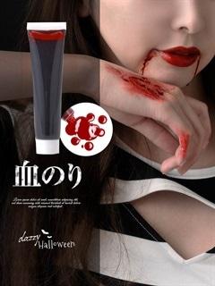 [2017コスプレ]血のり[ハロウィン]