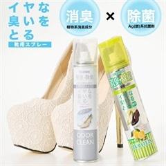 選べる2タイプ!!靴用消臭スプレーAg(銀)配合オドクリーンスリム