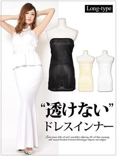 ドレス用インナーワンピースタイプ/下着/ペチコート