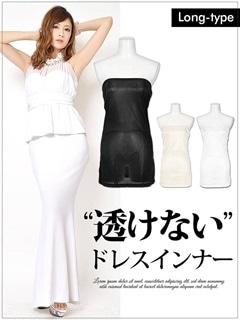 【6月頃再入荷予定/リクエスト募集中】ドレス用インナーワンピースタイプ/下着/ペチコート