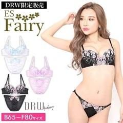 4/17新作!【Fairy】フルール刺繍ブラジャー&フルバックショーツ