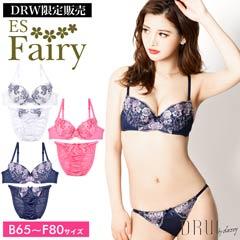 5/13新作!【Fairy】ベルシック刺繍ブラジャー&フルバックショーツ