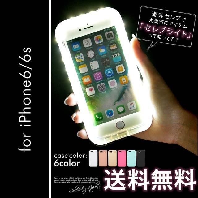 【送料無料】選べる6カラー!セレブライト iPhone6S/iPhone6 対応LEDライトケース