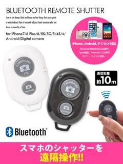 Bluetooth接続カメラシャッターリモコン[全2色]