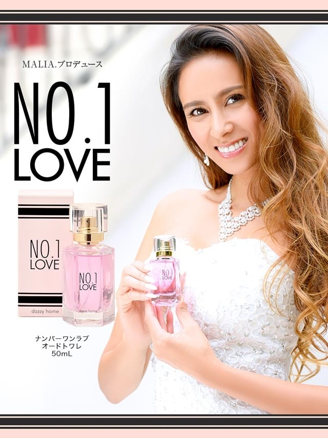 【dazzy home】No.1 LOVE オードトワレ50mL