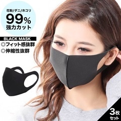3/6UP[3枚セット]オーガニックスポンジ黒マスク