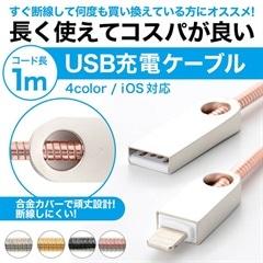 [全4色]iphone対応合金USBケーブル[1m]