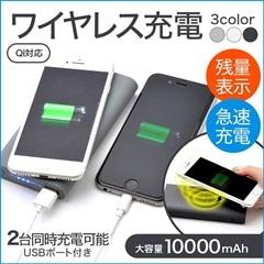 [全3色]ワイヤレスモバイルバッテリー