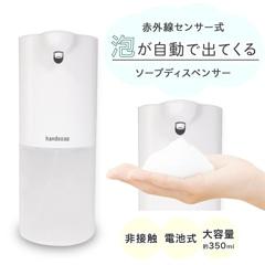 泡タイプオートマチックソープディスペンサー【ウイルス対策・予防アイテム】