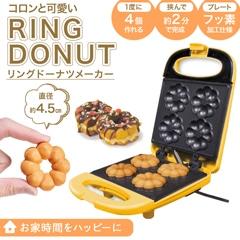 ハッピーリング ドーナツメーカー
