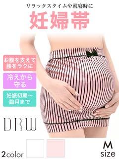 ギャルママ協会コラボ! サテンストライプ柄妊婦帯