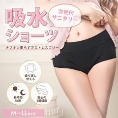 9/22新作!深履きタイプ吸水型サニタリーショーツ単品