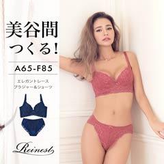 【Reinest】バストアップエレガントレース育乳脇高ブラジャー&フルバックショーツ