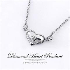 ダイヤモンドハートペンダント