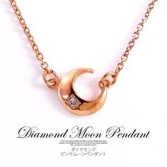 3/20UPダイヤモンドピンクムーンペンダント