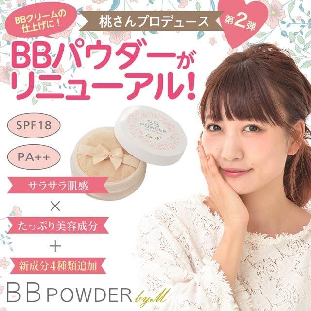 BBパウダー byM 9g【桃さんプロデュース第2弾】
