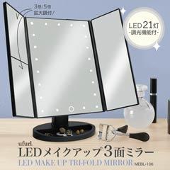 2/18再販!LEDメイクアップ3面ミラー