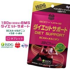 BMSダイエットサポート[180粒]