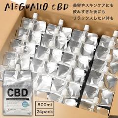 【飲む高純度CBD】メグミオCBD[24本セット/500ml][送料無料]
