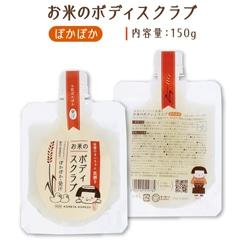 まいちゃんの肌磨き お米のボディスクラブ(発汗) / 150g