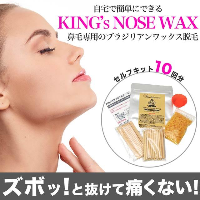 キングスノーズワックス(KING's NOSE WAX)鼻毛脱毛セルフキット10回分